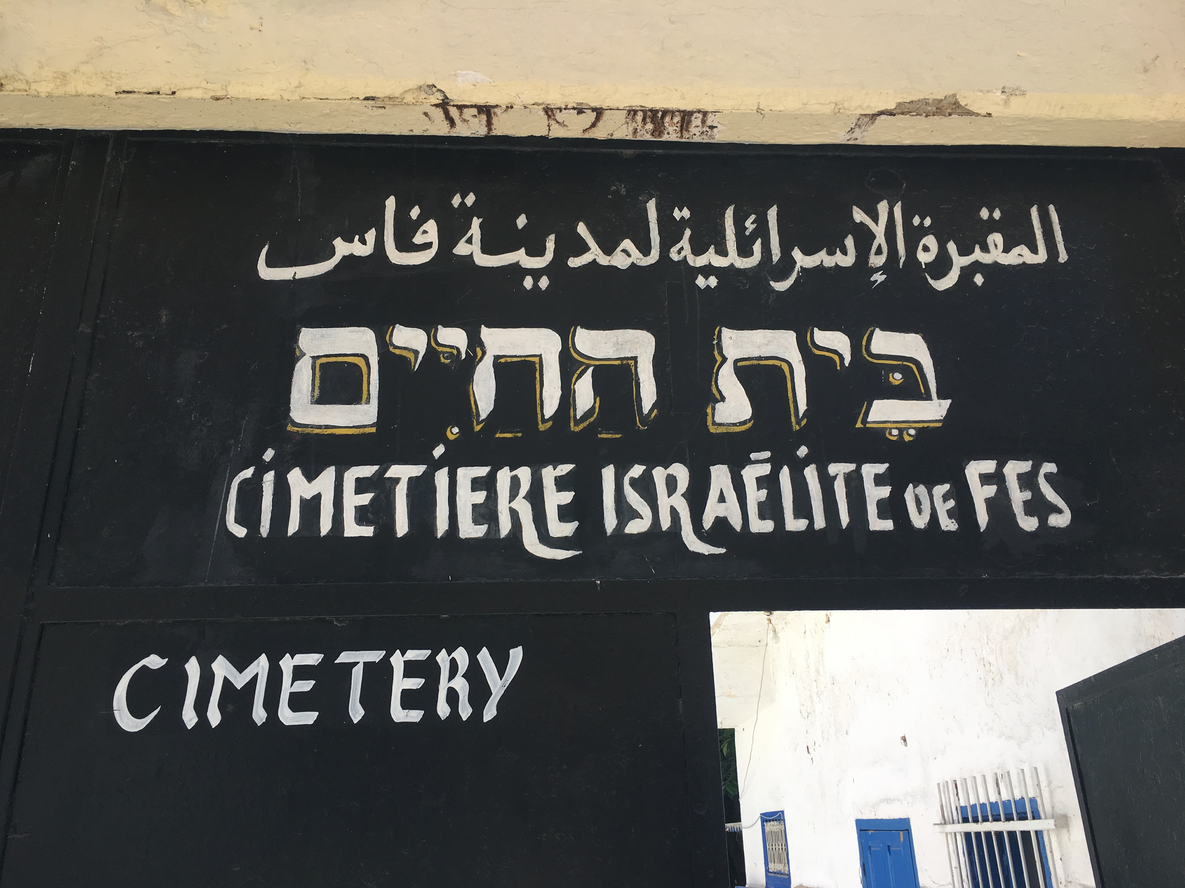 The entrance to the Jewish cemetery in Fez