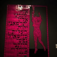 From the Jewish History Museum.