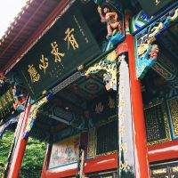 Another one of the Daoist temples on Mount Qingcheng